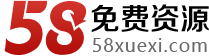 58免費資源網